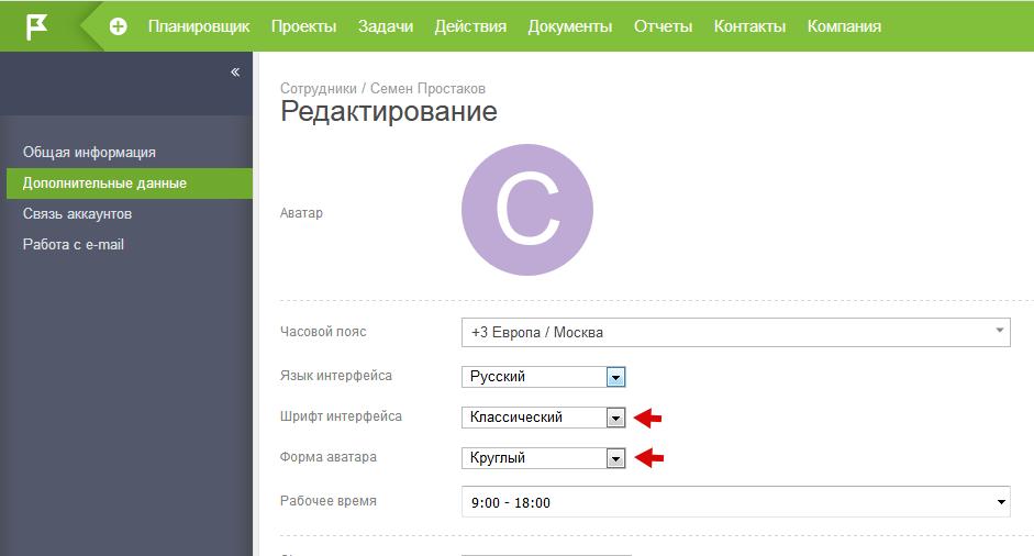 Настройка шрифта и формы аватаров в карточке пользователя ПланФикса