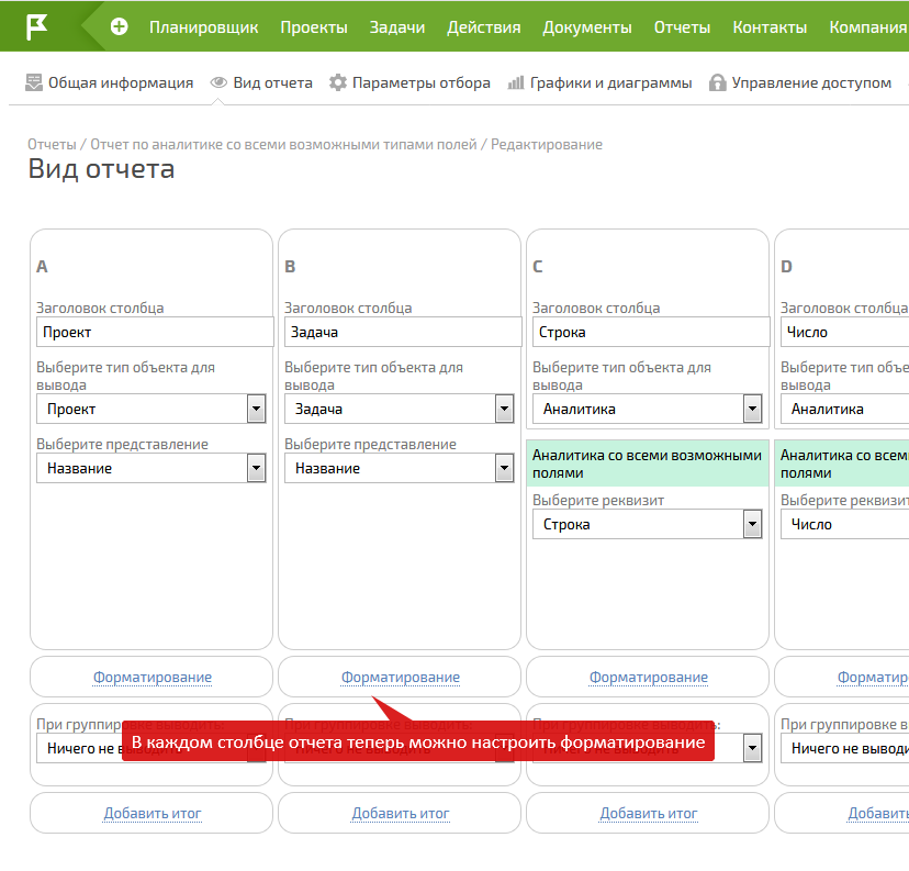 Настройка форматирования для столбца отчета в ПланФиксе