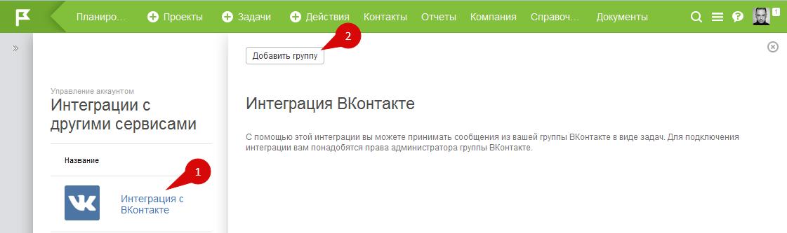Добавление группы ВКонтакте в ПланФикс
