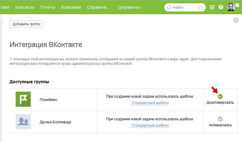 Активированная интеграция ВКонтакте в ПланФиксе
