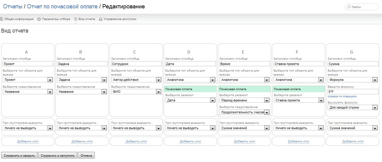 ПланФикс: Структура отчета по почасовой оплате