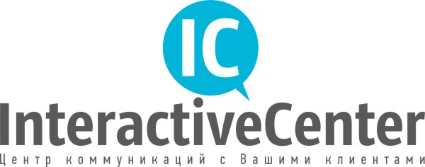 Аутсорсинговый контакт-центр InteractiveCenter (interactivecenter.ru)