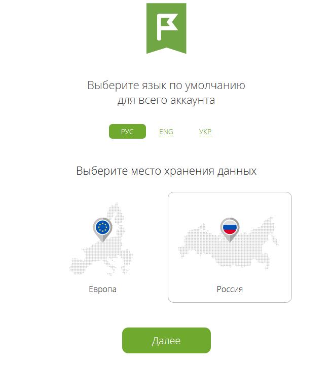 Датацентр ПланФикса в России