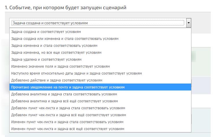 """Событие """"Прочитано уведомление на почту"""" используется в автоматических сценариях ПланФикса"""
