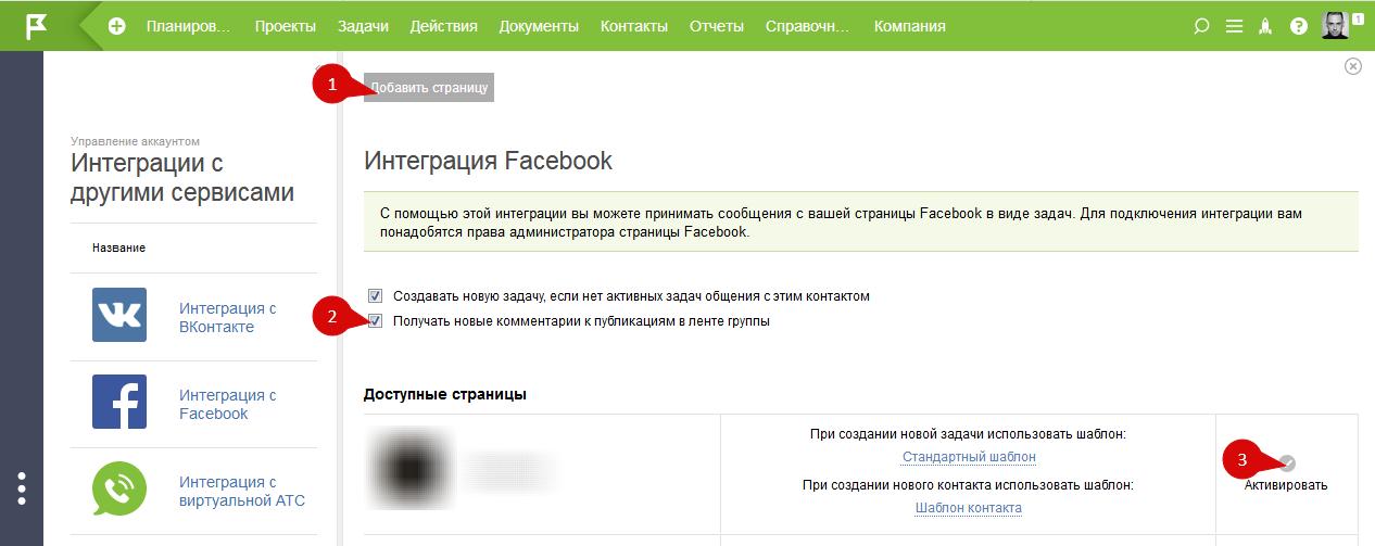 Подключение интеграции с Facebook в ПланФиксе