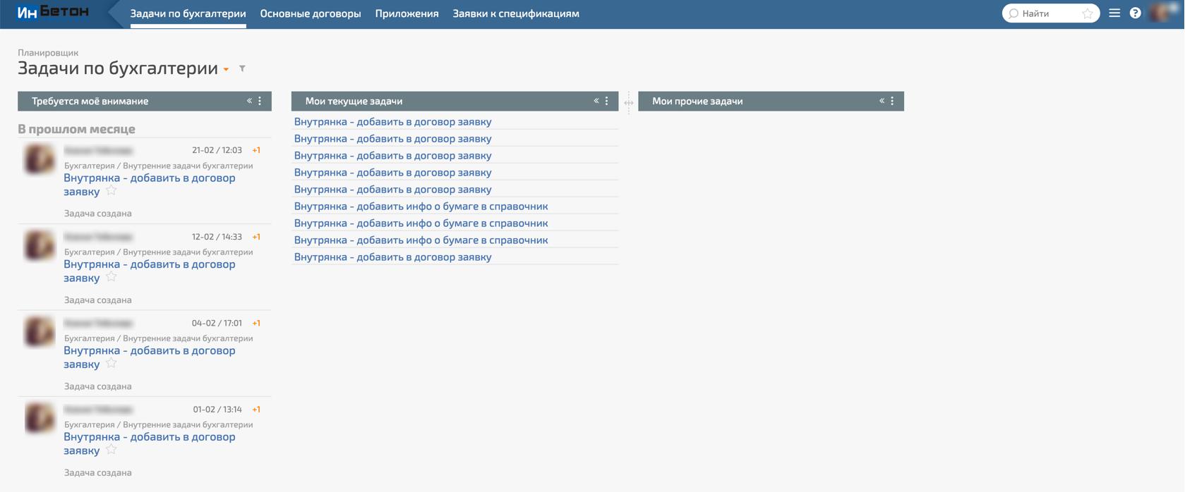 Интерфейс рабочего места бухгалтера производственного предприятия в ПланФиксе