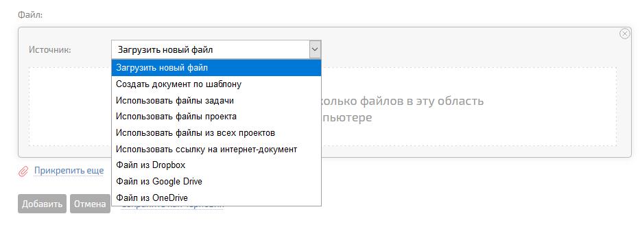 Интерфейс добавления файла в ПланФикс до апреля 2020 года