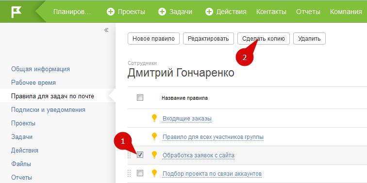 Копирование правл для создания задач из почты в ПланФиксе
