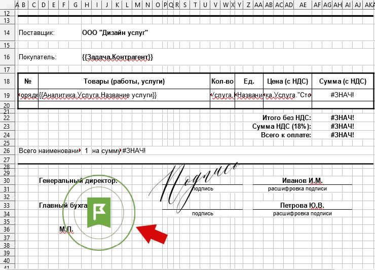 Изображение заготовки печати в шаблоне документа
