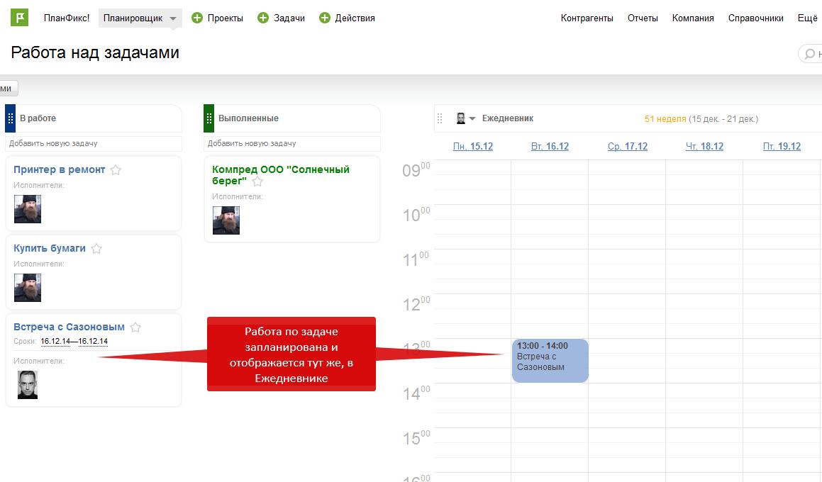 Список карточек и календарь в огдном планировщике planfix.ru