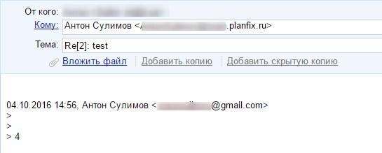 Адрес ПланФикса в почтовом сообщении