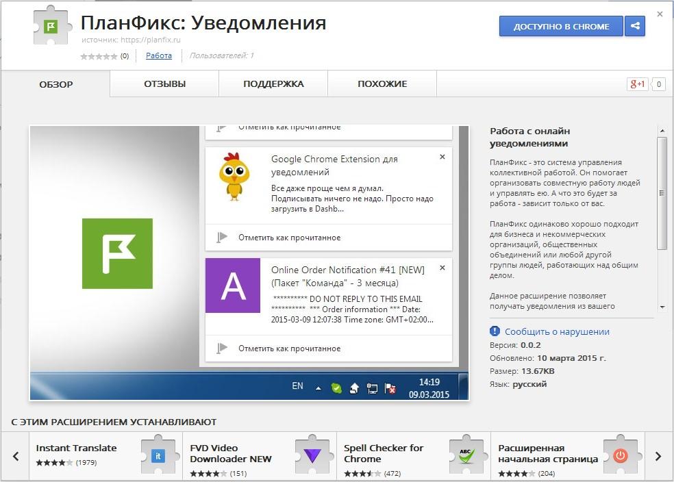 Расширение ПланФикса для Google Chrome
