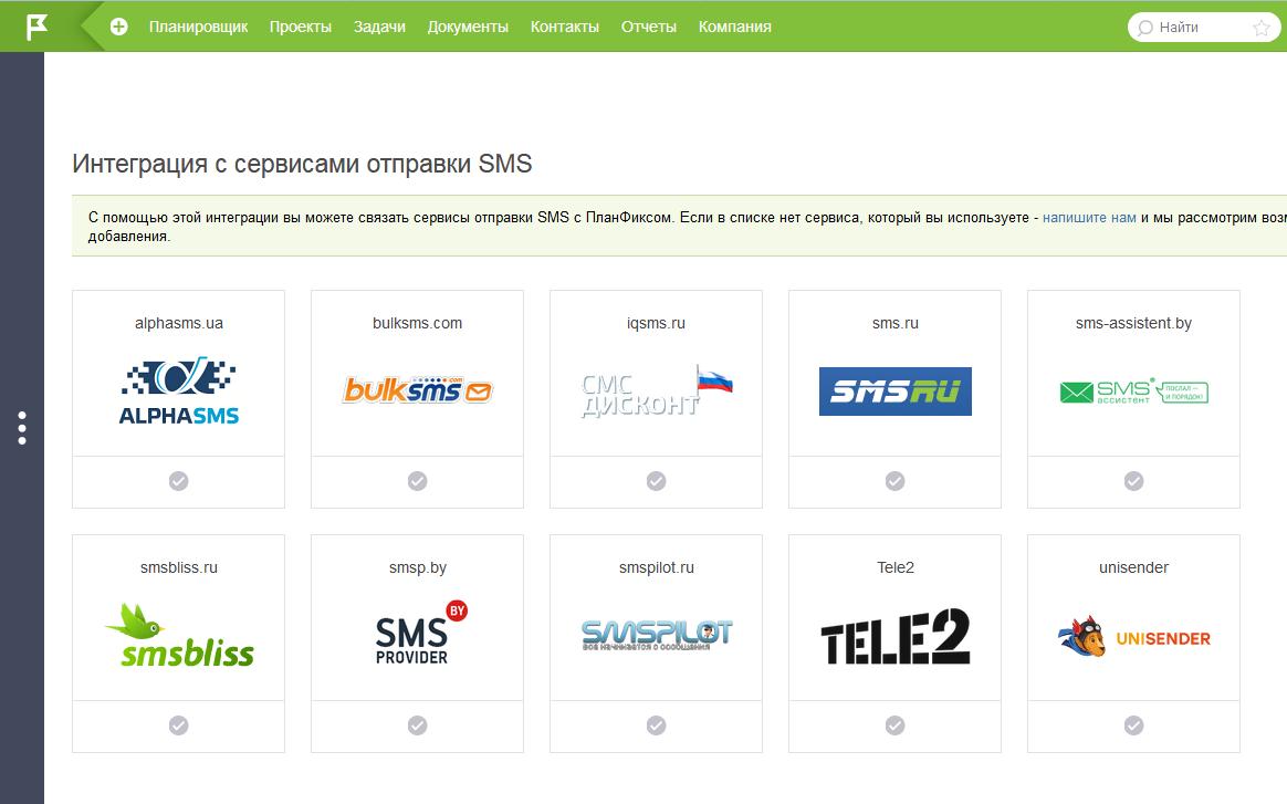 Список сервисов для отправки SMS из ПланФикса