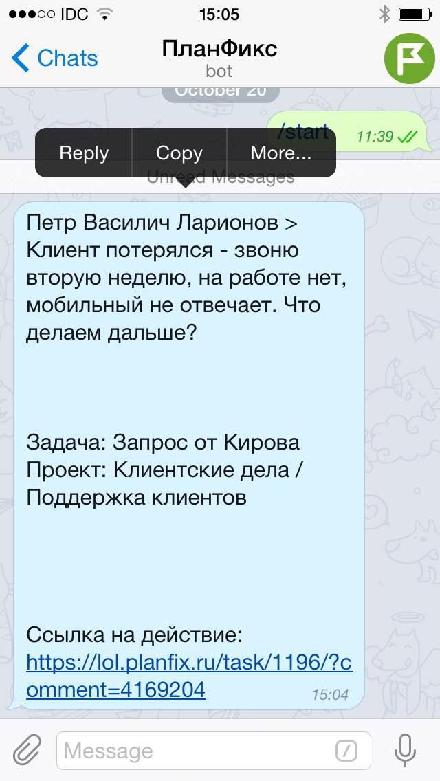 Ответ на уведомление ПланФикса из Телеграма