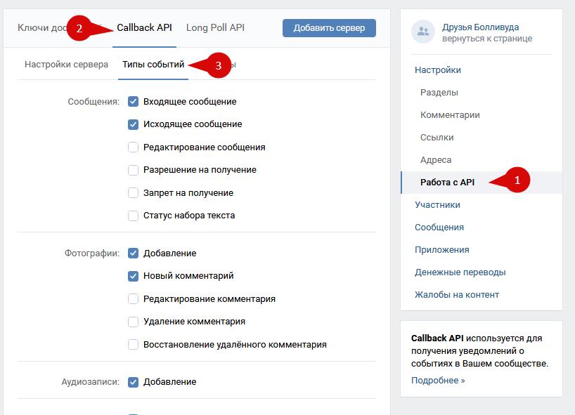 Включение отправки лид-форм сбора заявок из ВКонтакте в ПланФикс