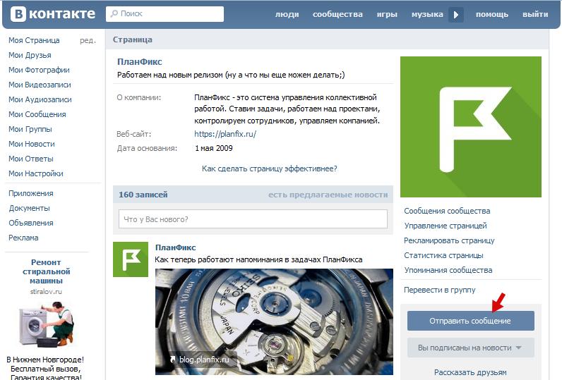 Создание сообщения в группе ВКонтакте