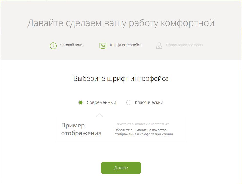 Настройка шрифта интерфейса для новых пользователей ПланФикса