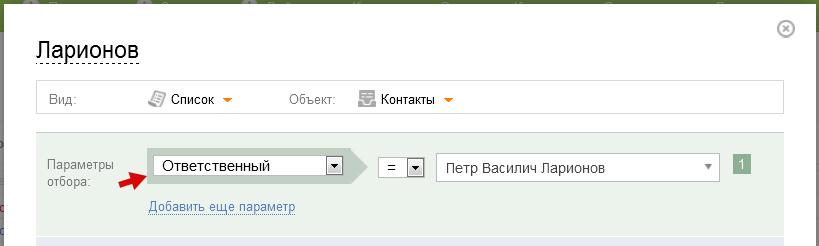 Планировщик ПланФикса: отбор списка контактов по ответственному лицу