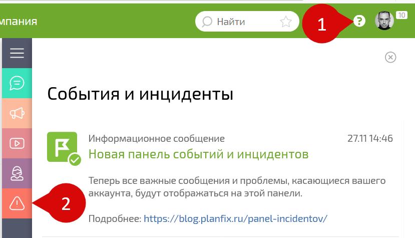 Вызов панели событий и инцидентов из меню помощи ПланФикса