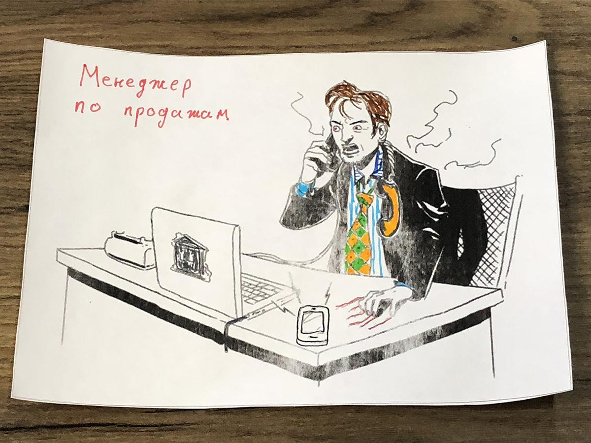 Менеджер по продажам до внедрения ПланФикса