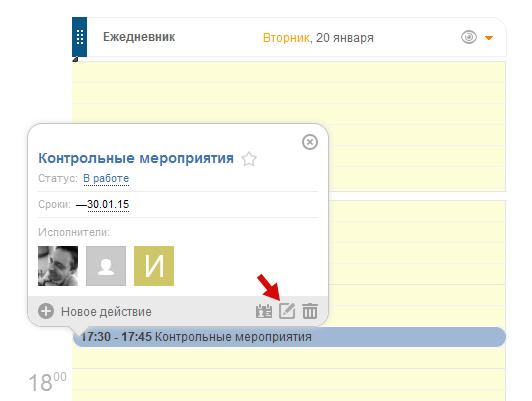 ПланФикс: редактирование действий в почасовом блоке Планировщика