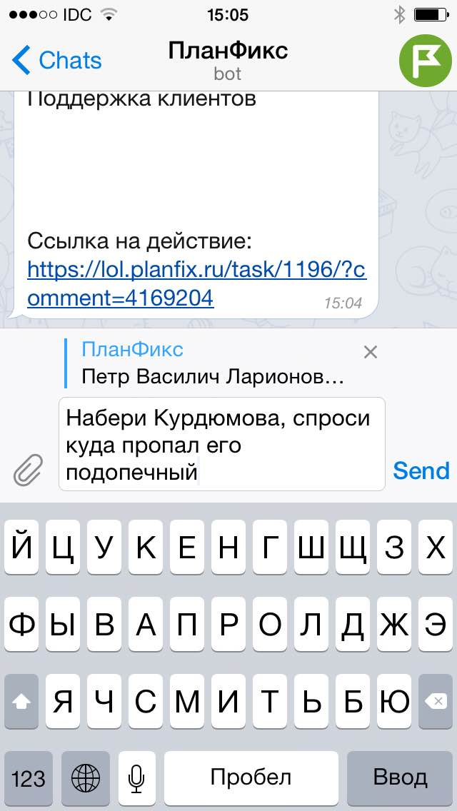 Ввод ответа из Telegram в ПланФикс