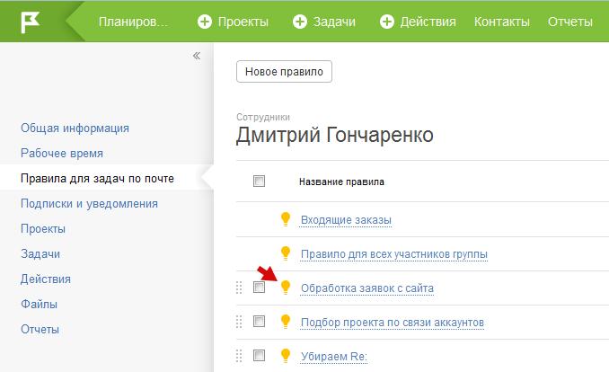 Отключение правила создания задачи из почты в ПланФиксе