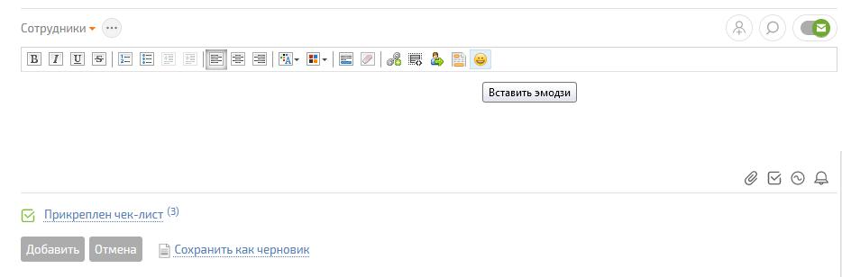 Пиктограмма для вызова панели с эмодзи в ПланФиксе