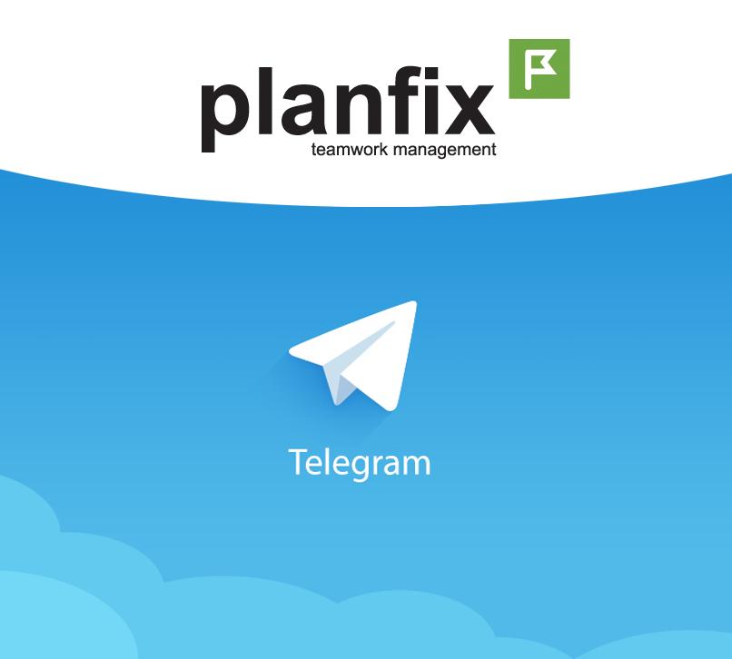 Уведомления ПланФикса в Telegram