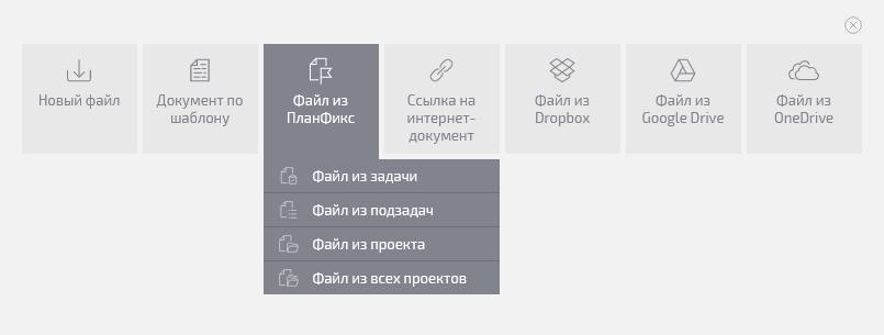 Варианты прикрепления к задаче или комментарию файла, ранее уже загруженного в ПланФикс