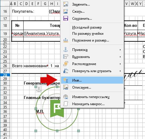 Контекстное меню изображения в пакете LibreOffice