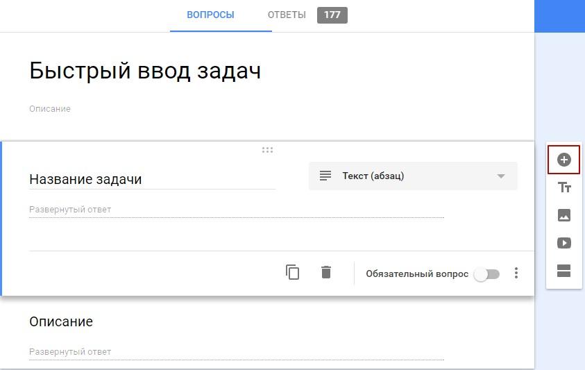 Создание Формы Гугл для работы в ПланФиксе