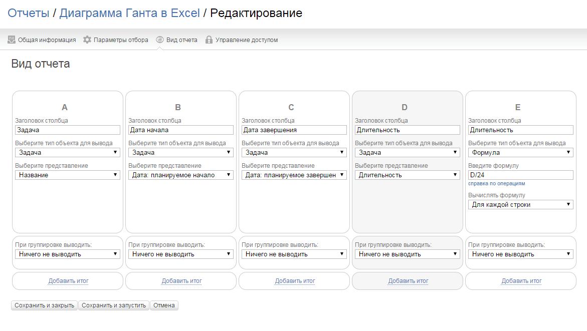 Отчет для экспорта диаграммы Ганта в Excel из ПланФикса: Шаг 2