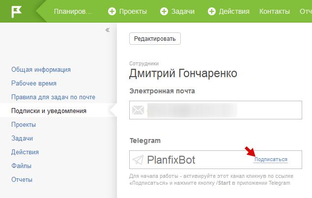 Подключение Telegram в ПланФиксе