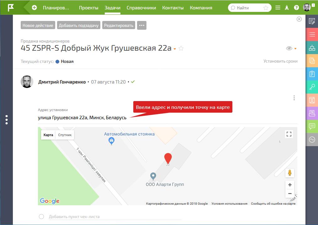 Поле типа Местоположение позволяет отображать задачи, контакты, проекты и другие объекты на карте
