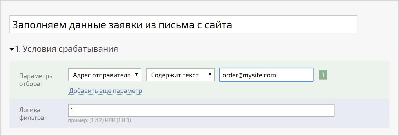 Условия срабатывания правила для обработки почты в ПланФиксе