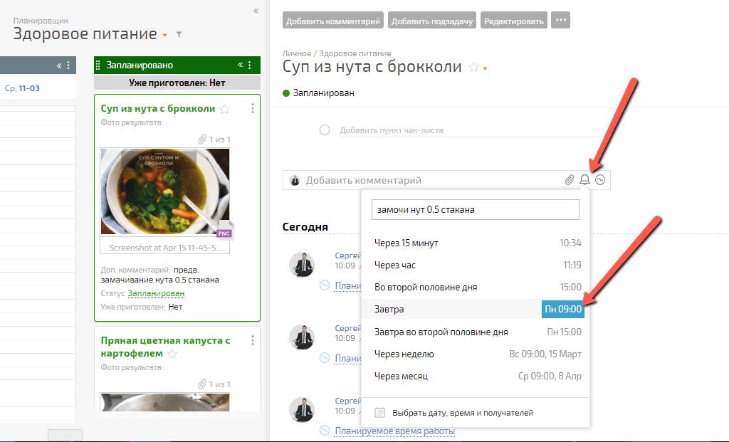 Напоминание: что нужно подготовить заранее для приготовления блюда