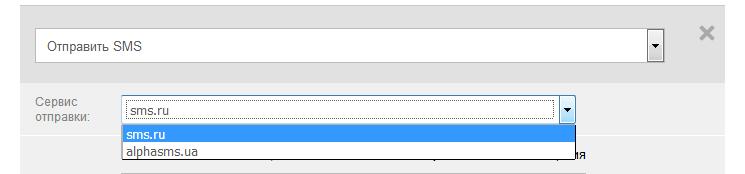 Выбор сервиса для отправки СМС из ПланФикса