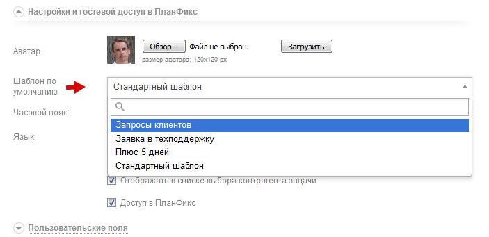Выбор шаблона по умолчанию, по которому будет создавать задачи контакт с доступом в ПланФикс