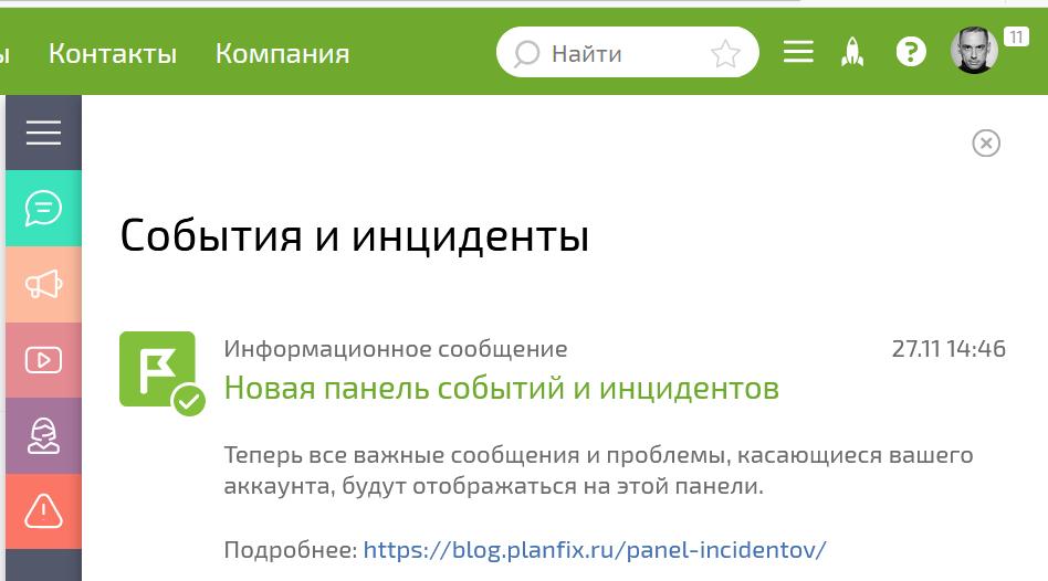 Панель событий и инцидентов в ПланФиксе