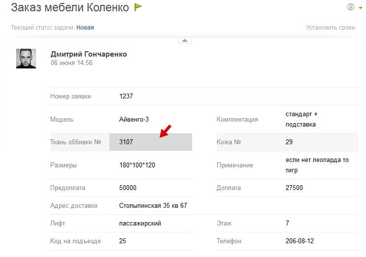 Быстрое редактирование данных в ПланФиксе