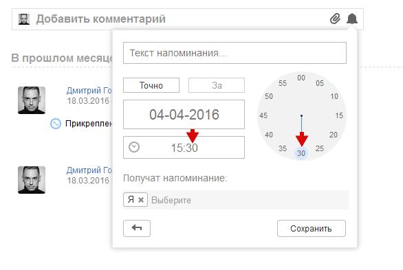 Интерфейс задания точного времени напоминания - выбор минут