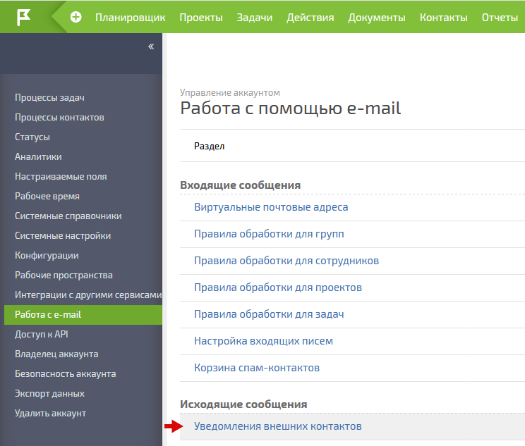 Настройки работы с почтой в ПланФиксе