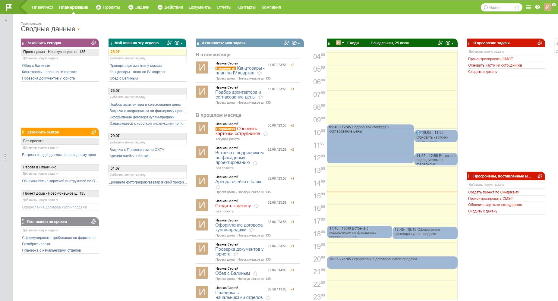 Разноцветные заголовки списков в Планировщике ПланФикса