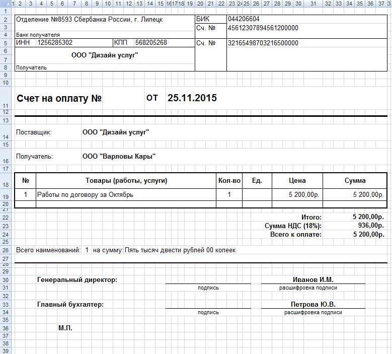 Счет, полученный по данным из задач, выполненных для клиента за месяц в ПланФиксе