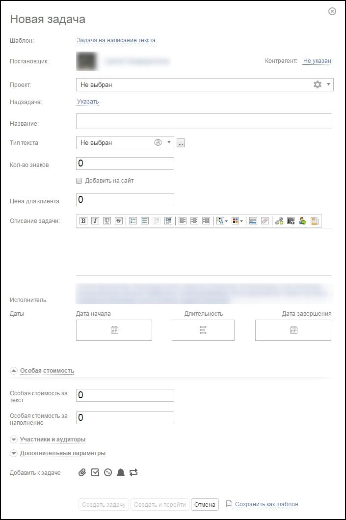 Постановка задачи на копирайтеров в ПланФиксе