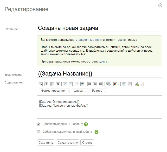 Настройка шаблона письма-уведомления в ПланФиксе