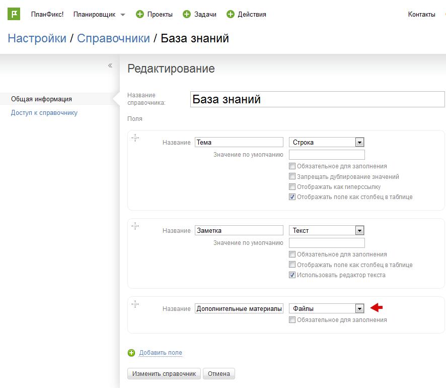 Файлы в справочниках ПланФикса
