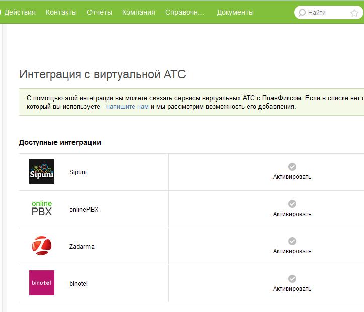 Выбор виртуальной АТС для интеграции с ПланФиксом