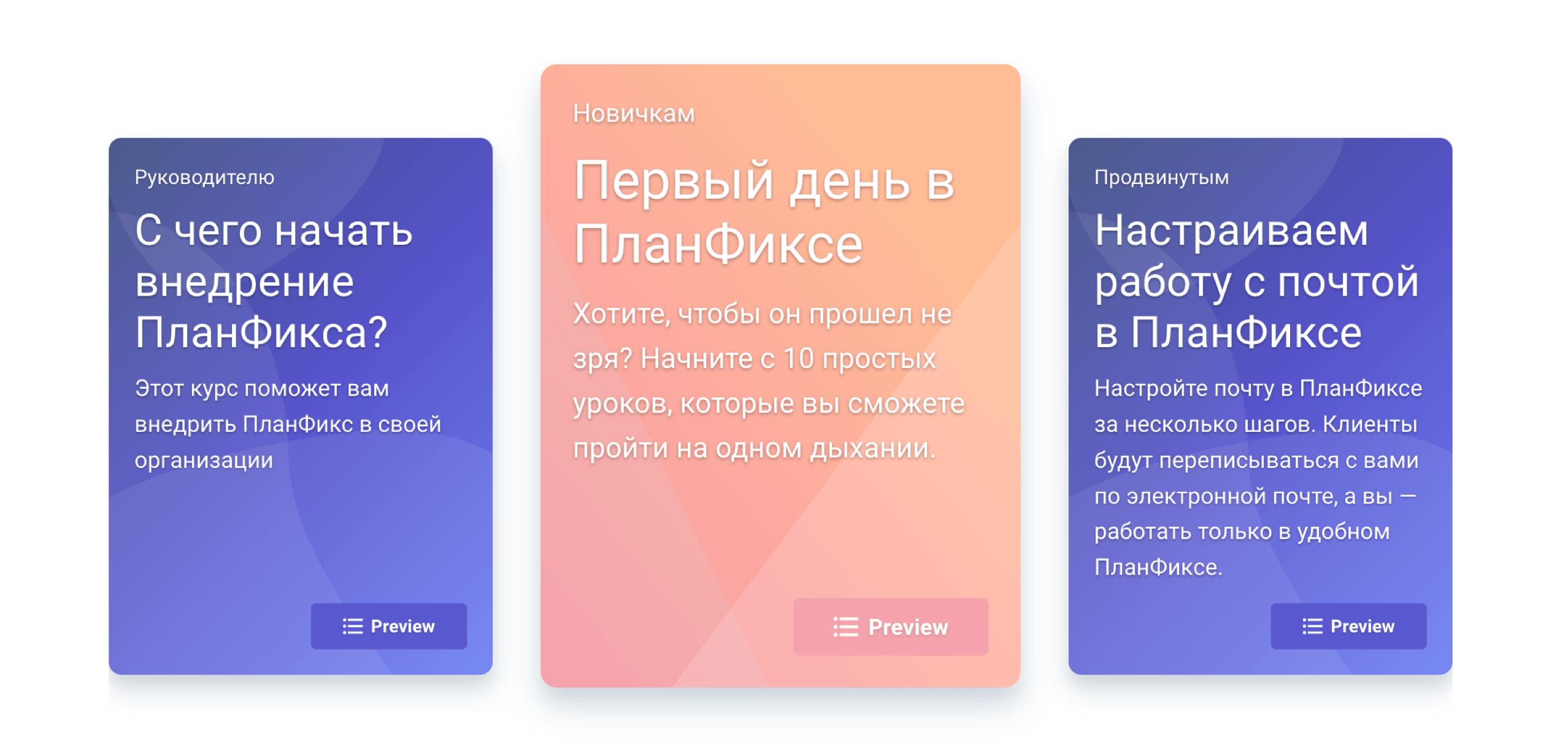 Курсы Академии ПланФикса